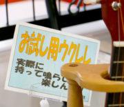 otameshi-yo01