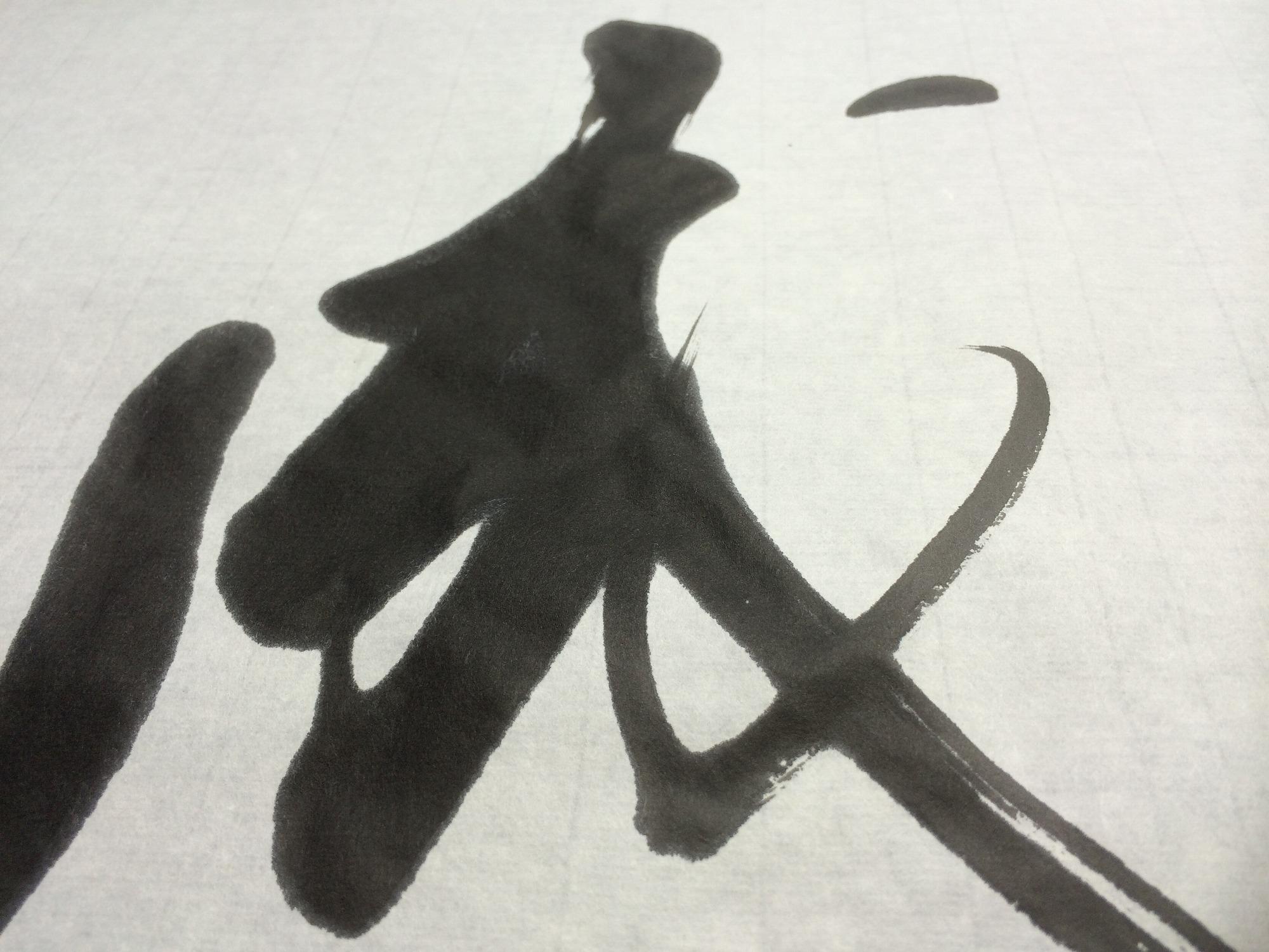墨の話02