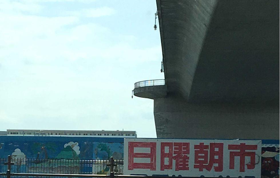 nichiyoo-asa-ichi